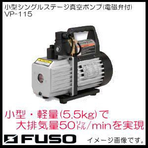 電磁弁付・小型シングルステージ 真空ポンプ VP-115 FUSO