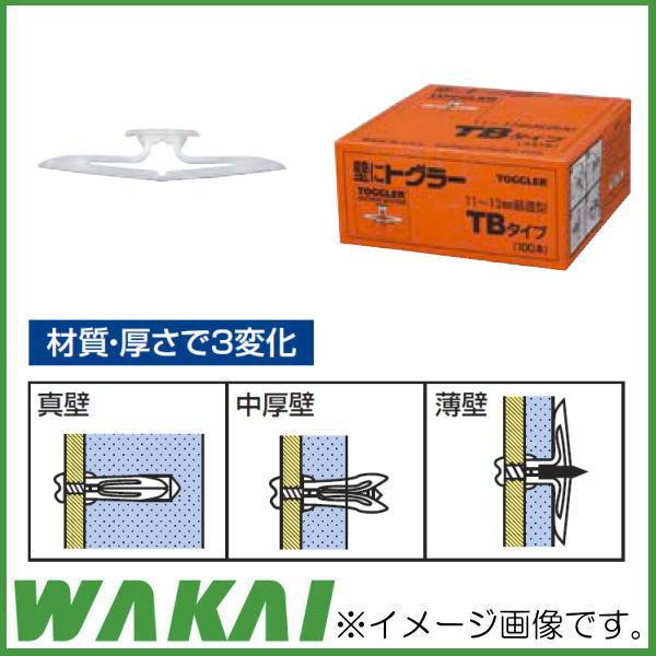 ギフ_包装 石こうボード コンクリート用 毎日続々入荷 トグラー 中空壁 真壁用 100本 若井産業 TA 73000TA WAKAI