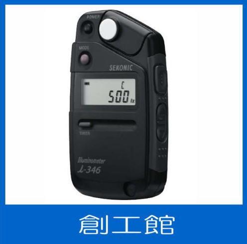 デジタル照度計 i-346 セコニック