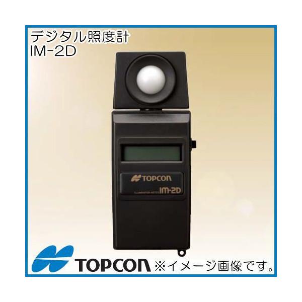 【時間指定不可】 IM-2Dデジタル照度計 IM-2Dトプコンテクノハウス, くらし屋:1e2b0550 --- gbo.stoyalta.ru