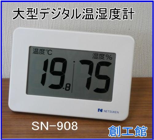 高さ60mmの大型文字表示 全国どこでも送料無料 大型デジタル温湿度計 SN-908 熱研 新作販売
