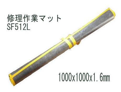 SF512L 修理作業マット 安売り 養生マット 1000x1000mm お気に入り