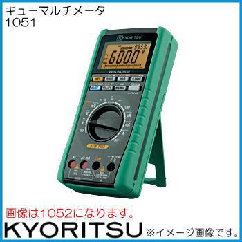 共立電気 1051 デジタルマルチメータ