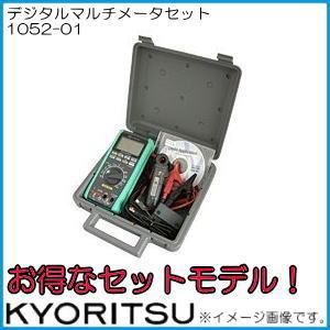 共立電気 デジタルマルチメータセット 1052-01 KYORITSU