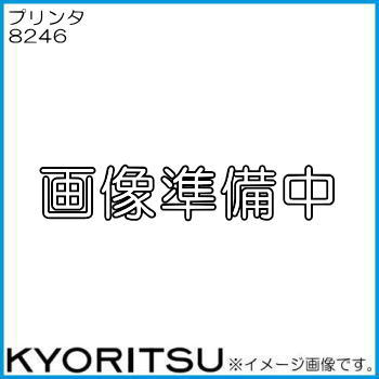 共立電気 8246 プリンタ KYORITSU