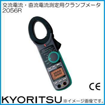 デジタルミニクランプメータ 2056R 共立電気 KYORITSU