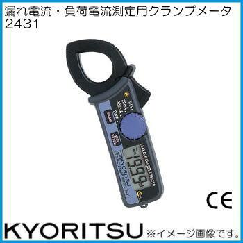 小型・軽量ミニリーククランプメータ 2431 共立電気 KYORITSU