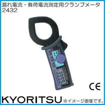 休み 1μAから測定可能な高感度タイプ ファクトリーアウトレット リーククランプメータ 2432 共立電気 KYORITSU