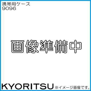 携帯用ケース 毎週更新 9096 お気に入り 共立 KYORITSU