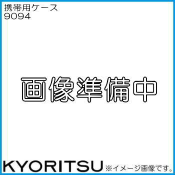携帯用ケース 9094 KYORITSU 迅速な対応で商品をお届け致します 共立 半額