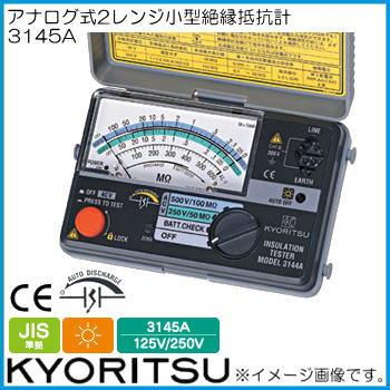 絶縁抵抗計(125V/250V) 3145A 共立電気