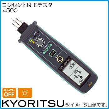 共立電気 コンセントN-Eテスタ 4500 KYORISTSU