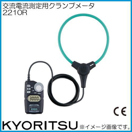 共立電気 交流電流測定用クランプメータ 2210R KYORITSU