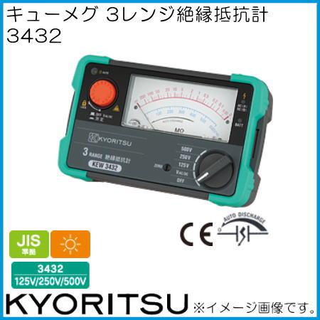 3レンジアナログ絶縁抵抗計 3431 KYORITSU 共立電気