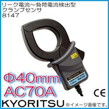 共立電気 リーク電流 負荷電流検出型クランプセンサ 8147 KYORITSU