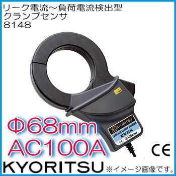 共立電気 リーク電流 負荷電流検出型クランプセンサ 8148 KYORITSU