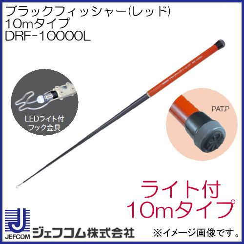 ブラックフィッシャー(ライト付) DRF-10000L 10mタイプ ジェフコム デンサン