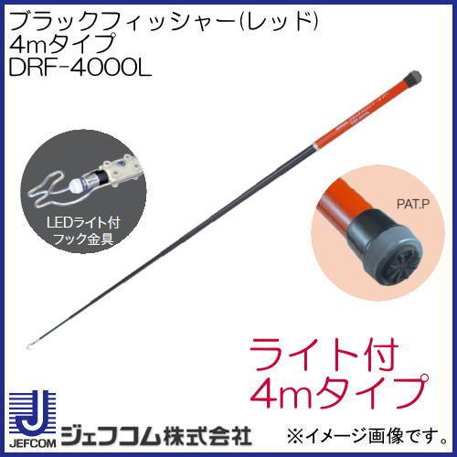 ブラックフィッシャー(ライト付) DRF-4000L 4mタイプ ジェフコム デンサン