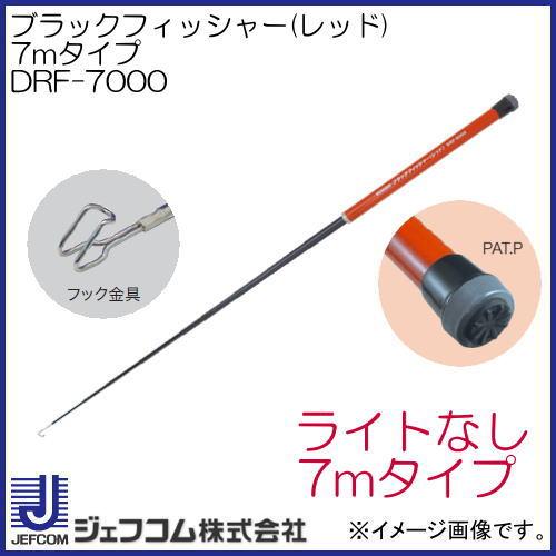 ブラックフィッシャー レッド DRF-7000 7mタイプ ジェフコム デンサン