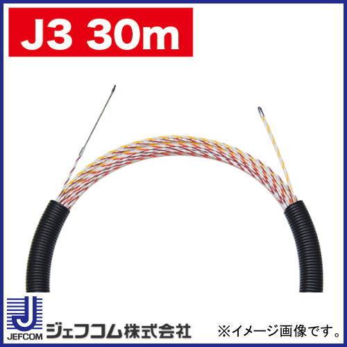 スピーダーワン(J3) 30m J3T-5070-30 デンサン ジェフコム
