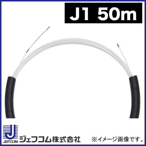 輸入 通販 スピーダーワン J1 50m デンサン ジェフコム J1-4040-50