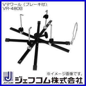 Vマワール(ブレーキ付) VR-480B ジェフコム デンサン DENSAN JEFCOM