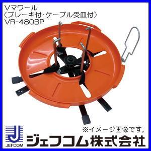 Vマワール(ブレーキ付・ケーブル受皿付) VR-480BP ジェフコム デンサン