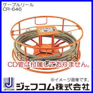 ケーブルリール CR-646 ジェフコム デンサン