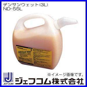 通線用潤滑剤 DENSAN JEFCOM 作業工具 入線潤滑剤 年間定番 電設作業工具 電設工具 デンサンウェット ND-55L 35%OFF デンサン ジェフコム 3L ND55L