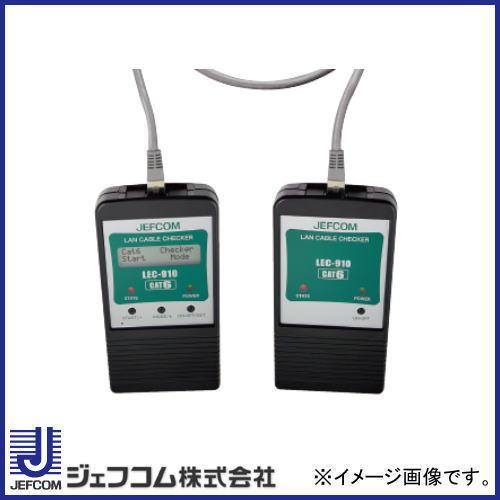 LANケーブルチェッカー LEC-910 ジェフコム デンサン