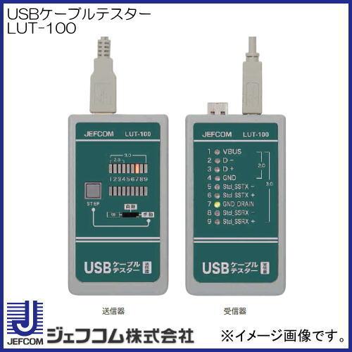 人気ブランド USBケーブルの導通チェックに USBケーブルテスター LUT-100 デンサン ジェフコム 選択 JEFCOM DENSAN