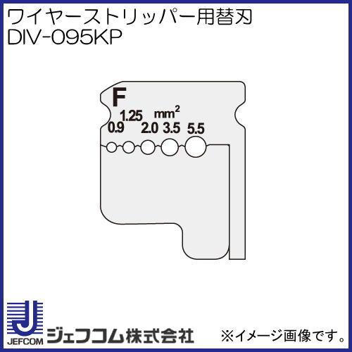 使い勝手の良い ケーブルストリッパー用 ワイヤーストリッパー DIV-095K 用替刃 DIV-095KP 直営限定アウトレット ジェフコム デンサン