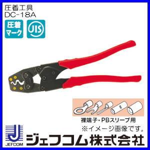電設作業工具 電設工具 DC-18A 流行 ジェフコム 希少 圧着工具 JIS規格品 デンサン DC18A 裸端子 スリーブ用 PB