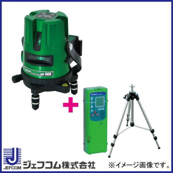 グリーンレーザーポイントライナー(受光器・三脚セット) LBP-6GR-SET デンサン ジェフコム