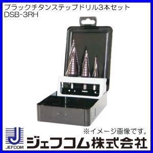 ブラックチタンステップドリル(3本セット) DSB-3RH ジェフコム デンサン 直送品
