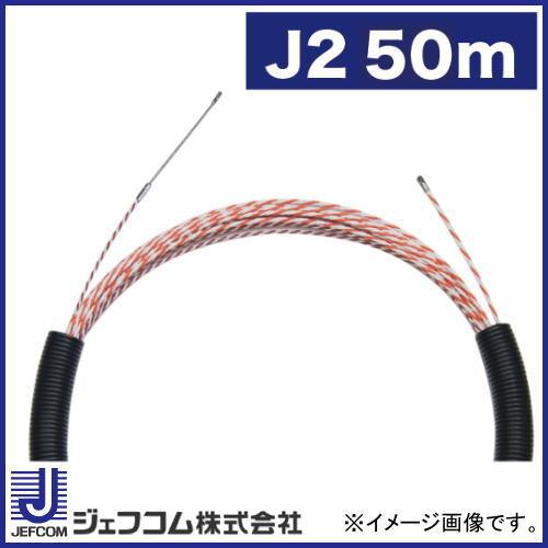 スピーダーワン(J2) 50m J2T-4762-50 デンサン ジェフコム