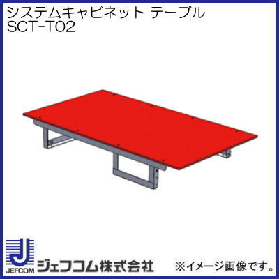 システムキャビネット テーブル SCT-T02 ジェフコム デンサン 直送品