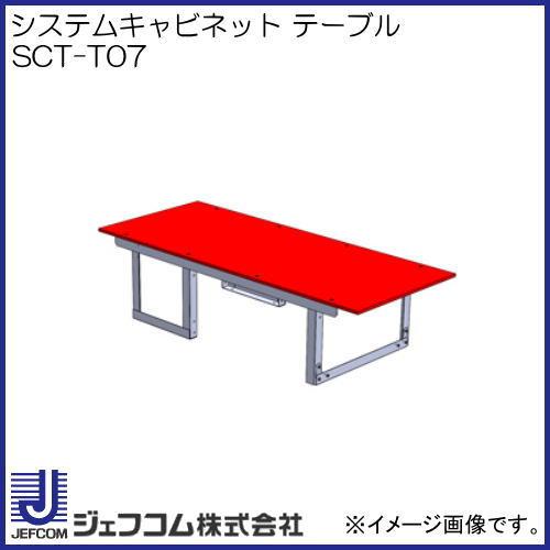 システムキャビネット テーブル SCT-T07 ジェフコム デンサン 直送品