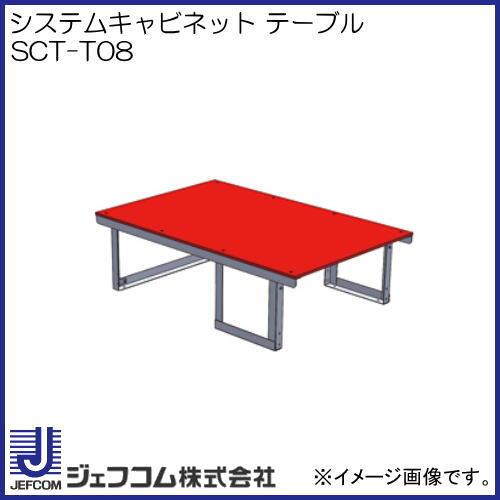 システムキャビネット テーブル SCT-T08 ジェフコム デンサン 直送品