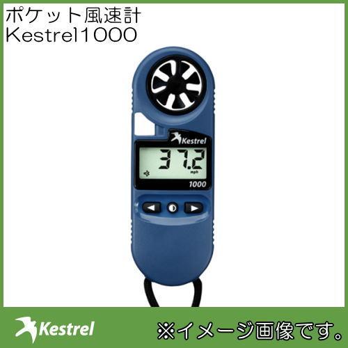 70%OFFアウトレット 直送商品 風速計 Kestrel ケストレル1000