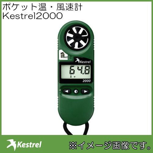 風速計 お中元 Kestrel ☆正規品新品未使用品 ケストレル2000