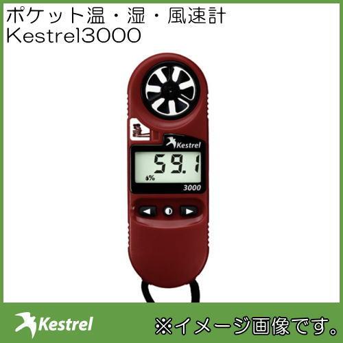 温・湿・風速計 Kestrel ケストレル3000