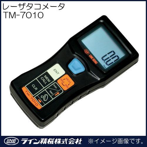 多機能ハンディデジタル回転計(タコメータ) TM-7010 ライン精機
