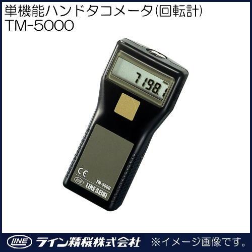 ハンドタコメータ(回転計) TM-5000 ライン精機 LINESEIKI