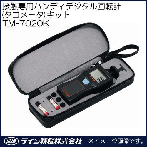 接触専用ハンディデジタル回転計キット (タコメータ) TM-7020K ライン精機