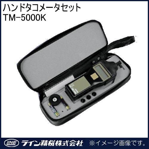 ハンドタコメータセット(回転計) TM-5000K ライン精機