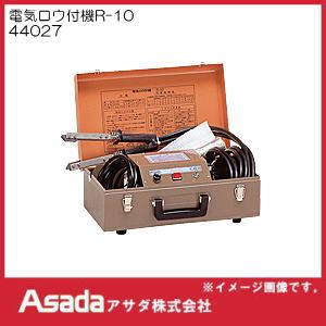 電気ロウ付機R-10 44027 44027 アサダ Asada アサダ Asada 溶接工具, ナンカイドリンク:92958d9b --- sunward.msk.ru
