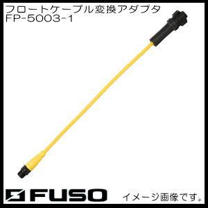 フロートケーブル変換アダプタ FP-5003-1 FUSO