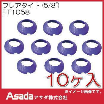 フレア継手漏れ防止パッキン フレアタイト 5 8