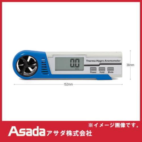 小型風速温湿度計(熱中症指数計付) MT98621 アサダ Asada